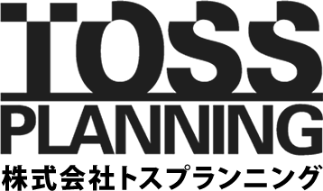 株式会社トスプランニングはテレビ番組やビデオパッケージ、コマーシャルフィルムの企画制作会社です。