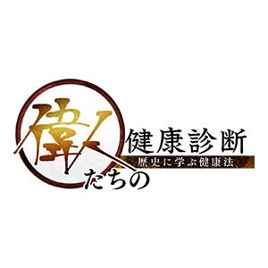 偉人たちの健康診断  <NHK BSプレミアム>