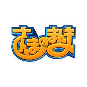 さんまのまんま  <関西テレビ>