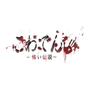 こわでん(怖い伝説) <NHK BSプレミアム>